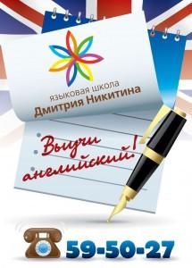 Языкавая школа Дмитрия Никитина